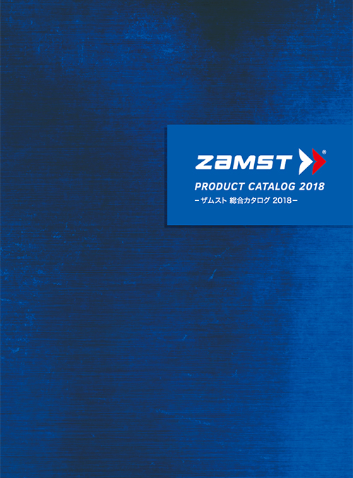 ZAMST 総合カタログ 2018<br />